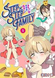 STEP×STEP FAMILY ~オネエの兄が過保護でウザい!~