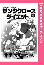 サンタクロースのダイエット 【単話売】