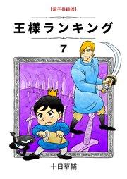 王様 ランキング 7 巻