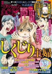 増刊 ブラック主婦SP(スペシャル)vol.9