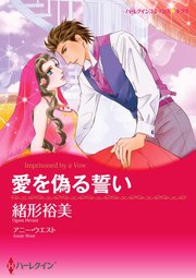 ハーレクイン ハーレクインコミックス セット 2017年 vol.624
