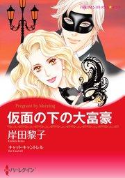 ハーレクイン ハーレクインコミックス セット 2017年 vol.631