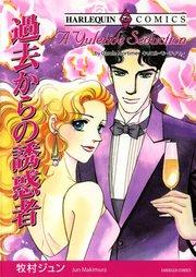 ハーレクイン ハーレクインコミックス セット 2017年 vol.649