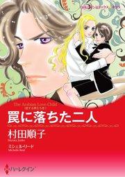 ハーレクイン ハーレクインコミックス セット 2017年 vol.652