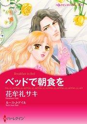 ハーレクイン ハーレクインコミックス セット 2017年 vol.655