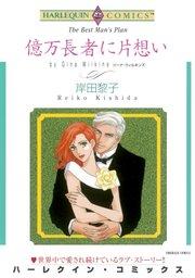 ハーレクイン ハーレクインコミックス セット 2017年 vol.657