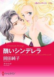 ハーレクイン ハーレクインコミックス セット 2017年 vol.660