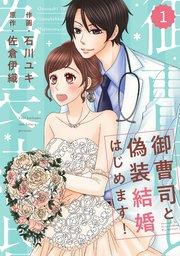 comic Berry's御曹司と偽装結婚はじめます!