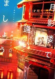 月影楼で逢いましょう~遊郭オメガバース~【コミックシーモア限定特典付き】