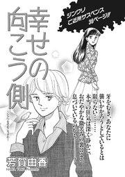 増刊 本当に怖いご近所SP vol.2~幸せの向こう側~