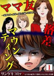 ママ友格差マウンティング~裏切り女×見栄っ張り主婦×SNS炎上【合本版】
