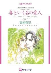 ハーレクイン ハーレクインコミックス セット 2017年 vol.713