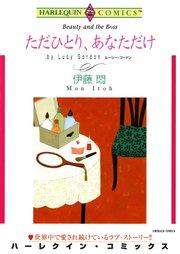 ハーレクイン ハーレクインコミックス セット 2017年 vol.716