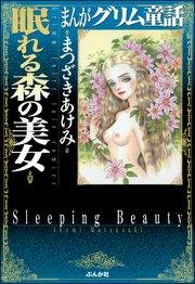 まんがグリム童話 眠れる森の美女