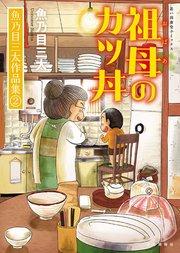 祖母のカツ丼 魚乃目三太作品集②