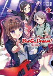 BanG_Dream![星の鼓動(スタービート)]