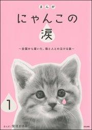 まんが にゃんこの涙~全国から届いた、猫と人との泣ける話~(分冊版)