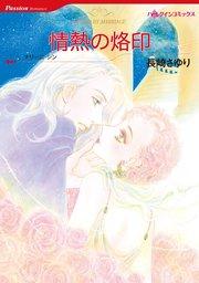 ハーレクイン ハーレクインコミックス セット 2017年 vol.756