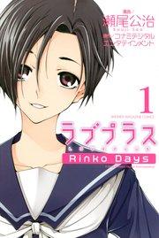ラブプラス Rinko Days