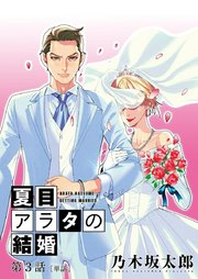 夏目 アラタ の 結婚 3