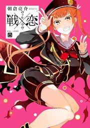 戦×恋(ヴァルラヴ)特装版 フルカラー冊子付き