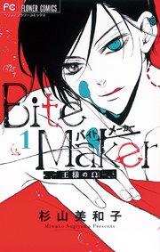 Bite Maker~王様のΩ~【マイクロ】