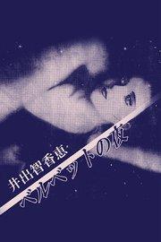 ベルベットの夜 1巻(最新刊) |無料試し読みなら漫画(マンガ ...