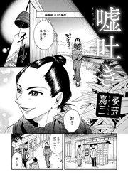 嘘吐き 1巻(最新刊)  無料試し読みなら漫画(マンガ)・電子書籍の ...