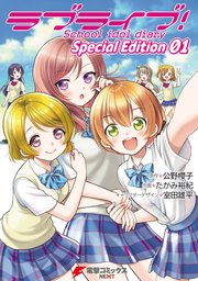 ラブライブ!School idol diary Special Edition