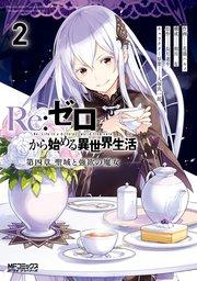 Re:ゼロから始める異世界生活 第四章 聖域と強欲の魔女 2巻(最新刊 ...