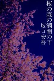 桜の 森 の 満開 の 下