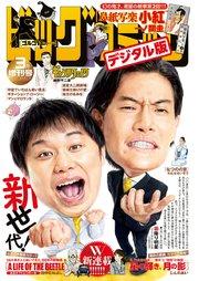 発売 コミック 月 2