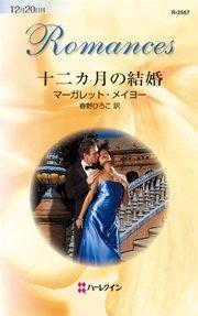 十二カ月の結婚
