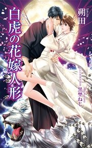 白虎の花嫁人形