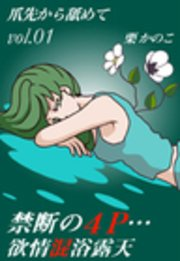 禁断の4P…欲情混浴露天風呂