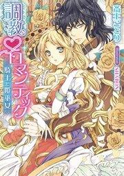 調教(ハート)ロマンティック 騎士と姫巫女