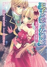 王子が恋した女神姫 薔薇と陰謀の舞踏会【イラストなし】