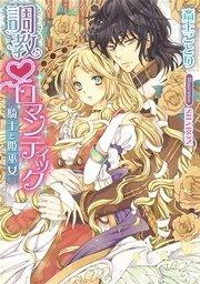 調教ロマンティック 騎士と姫巫女【イラストなし】
