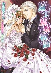 騎士結婚物語【イラストなし】