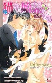 猫から始まる恋もある