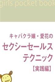 キャバクラ嬢・愛花のセクシーセールス・テクニック【実践編】
