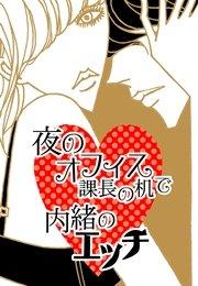 ラブきゅん文庫vol.7