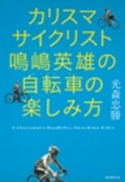 カリスマサイクリスト 鳴嶋英雄の自転車の楽しみ方