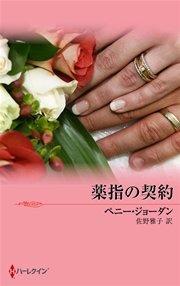 薬指の契約