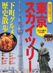 東京スカイツリー 下町グルメ&歴史散歩