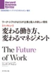 【インタビュー】変わる働き方、変わるマネジメント DIAMOND ハーバード・ビジネス・レビュー論文(2013年5月)