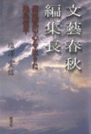 文藝春秋編集長 :無料・試し読...