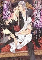 黒薔薇の花嫁
