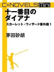 C★NOVELS Mini スカーレット・ウィザード番外篇