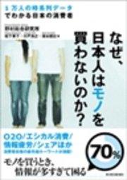 なぜ、日本人はモノを買わないのか?―1万人の時系列データでわかる日本の消費者
